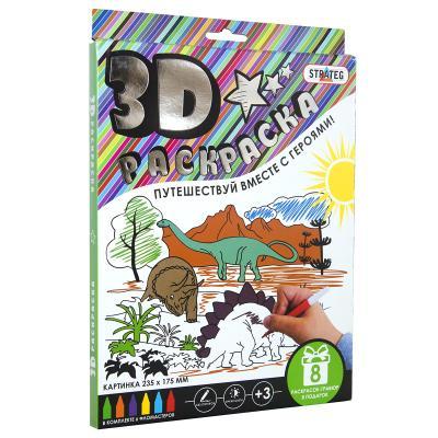 Купить 3D РАСКРАСКА ДИНОЗАВРИКИ (РУС.), STRATEG (1002)