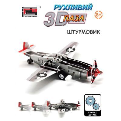 Купить ЗАВОДНОЙ 3D ПАЗЛ ШТУРМОВИК, HOPE WINNING (HWMP-03)