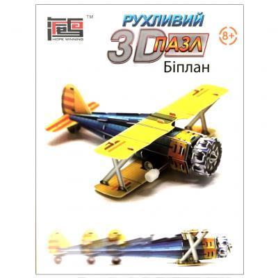 Купить ЗАВОДНОЙ 3D ПАЗЛ БИПЛАН, HOPE WINNING (HWMP-16)