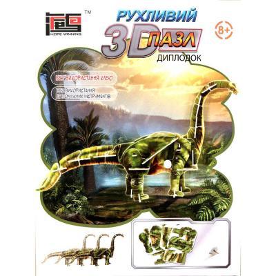 Купить ЗАВОДНОЙ 3D ПАЗЛ ДИПЛОДОК, HOPE WINNING (HWMP-39)