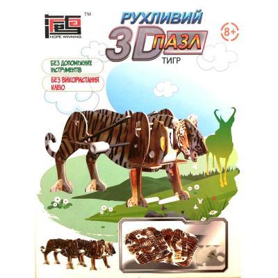Купить ЗАВОДНОЙ 3D ПАЗЛ ТИГР, HOPE WINNING (HWMP-59)