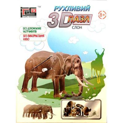 Купить ЗАВОДНОЙ 3D ПАЗЛ СЛОН, HOPE WINNING (HWMP-61)
