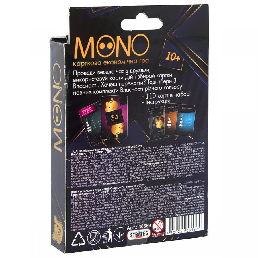 Купить НАСТОЛЬНАЯ ИГРА MONO (МОНО), STRATEG (30569)_1